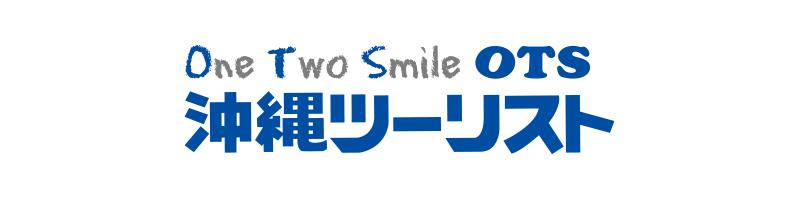 沖縄ツーリスト