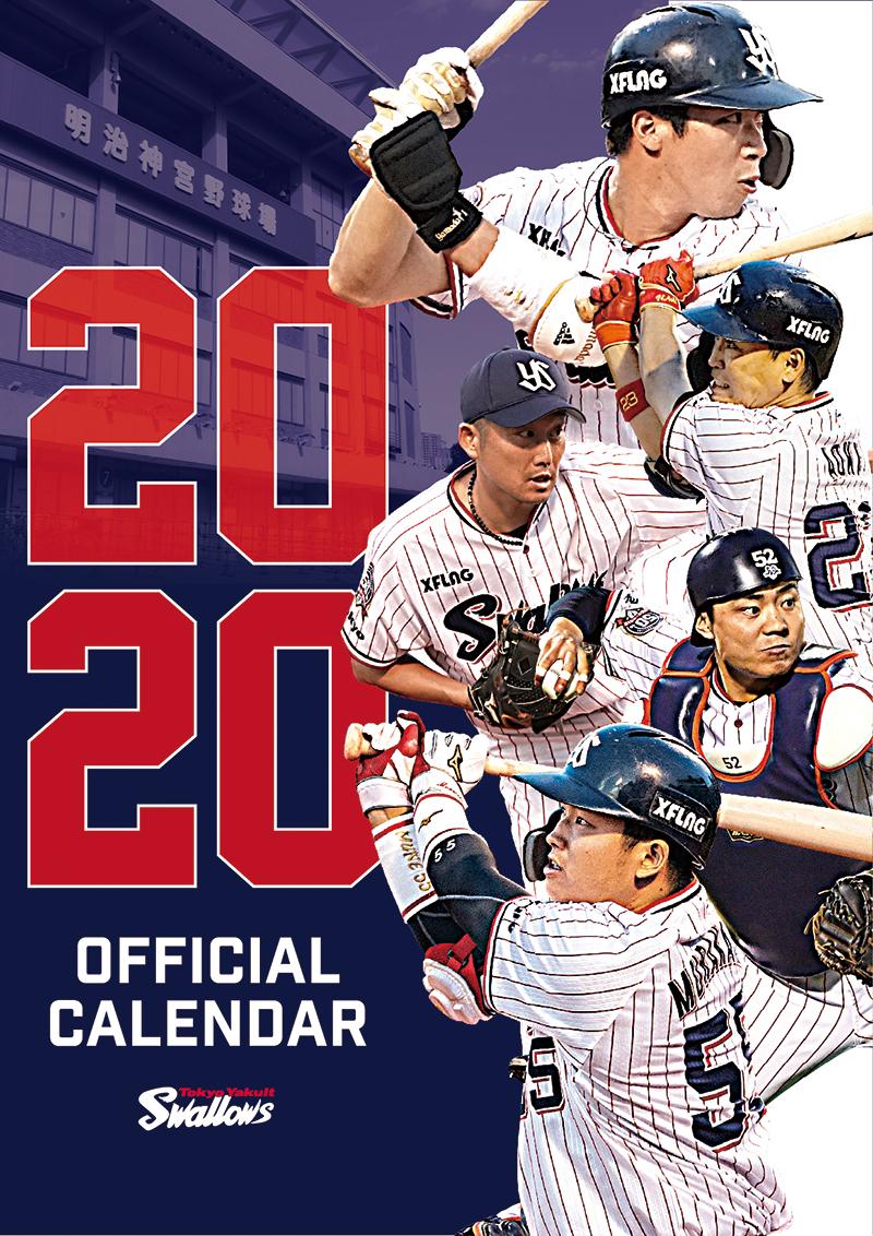 2020年東京ヤクルトスワローズオフィシャルカレンダー