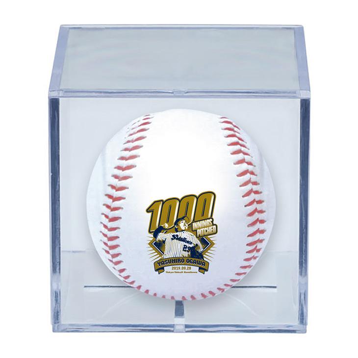 小川投手1,000イニング達成記念ボール