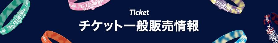 チケット一般販売情報