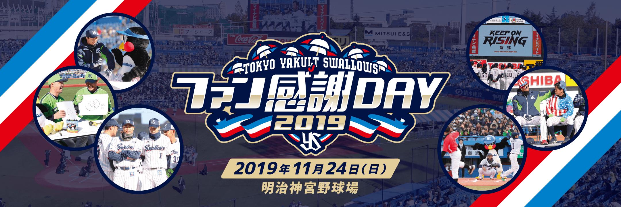 2019東京ヤクルトスワローズファン感謝DAY 2019年11月24日(日) 明治神宮野球場