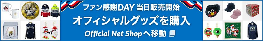 ファン感謝DAY当日販売開始 オフィシャルグッズを Official Net Shop 購入