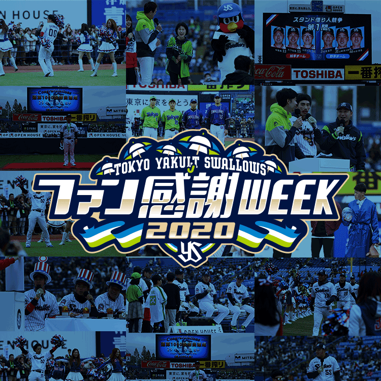 2020東京ヤクルトスワローズファン感謝DAY 2019年12月6日(日) 明治神宮野球場