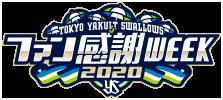 2020東京ヤクルトスワローズファン感謝DAY TOPページへ