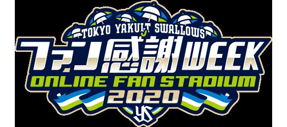 ファン感謝デー2020 ロゴ