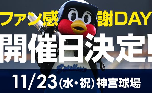 「2016東京ヤクルトスワローズファン感謝DAY」開催日決定のお知らせ