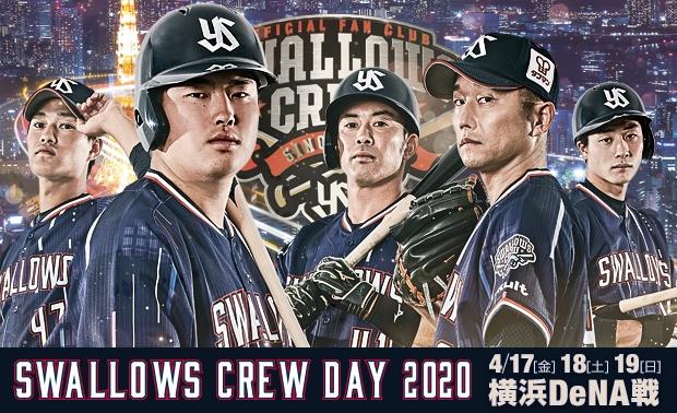 「Swallows CREW DAY2020 第1弾」開催!