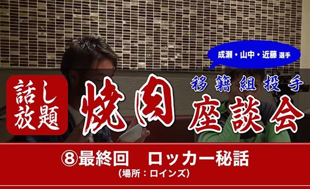 【公式アプリ・スマホサイト】動画「成瀬・山中・近藤投手焼肉座談会」第8回(最終回)公開!