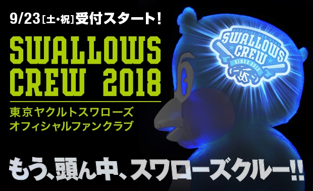 2018 Swallows CREW【スワローズクルー】入会受付のご案内
