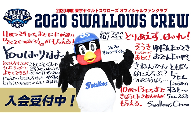 2020 Swallows CREW