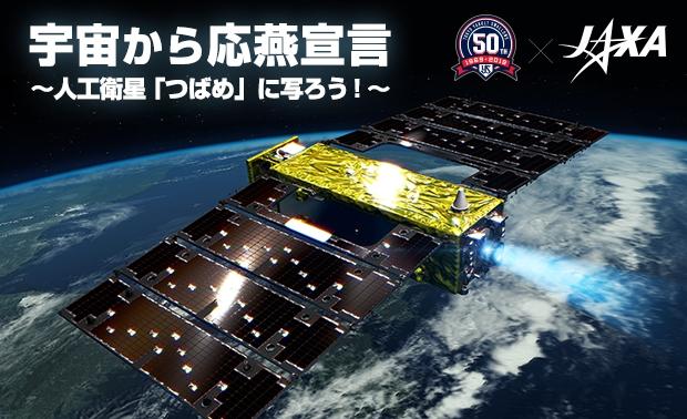 ~宇宙から応燕宣言~ 人工衛星「つばめ」に写ろう!