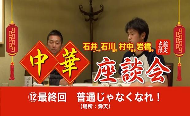 【公式アプリ・スマホサイト】動画「左腕限定中華座談会」第12回(最終回)公開!