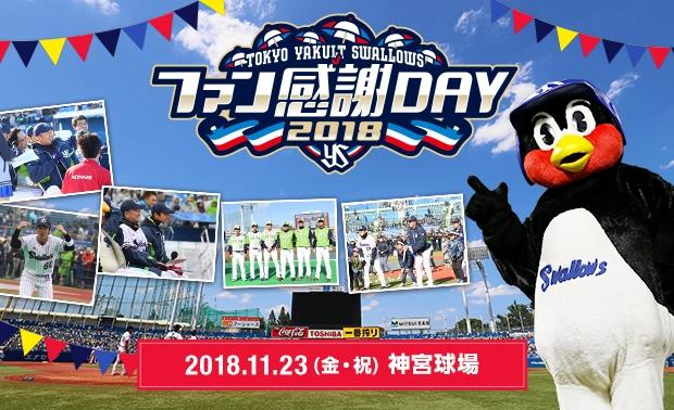 「2018東京ヤクルトスワローズファン感謝DAY」