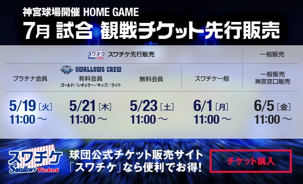 7月試合観戦チケット先行販売 5/19~ スワチケでチケット購入