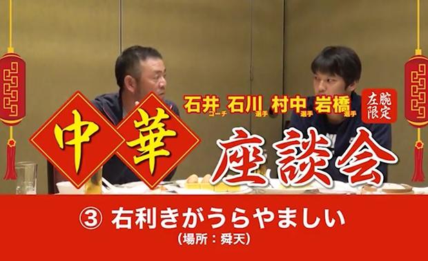 【公式アプリ・スマホサイト】動画「左腕限定中華座談会」第3回公開!