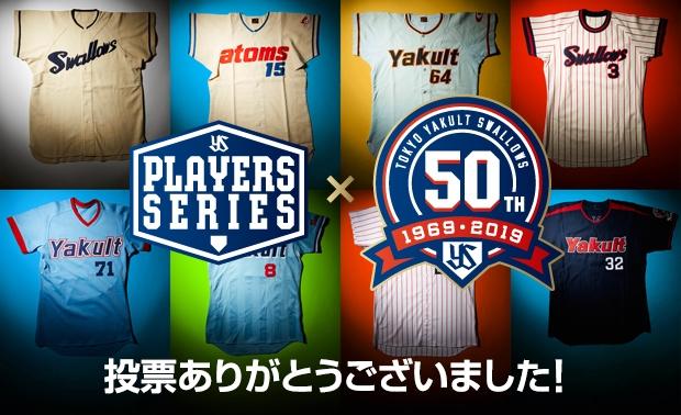 ヤクルト球団50周年記念企画「PLAYERS SERIES」