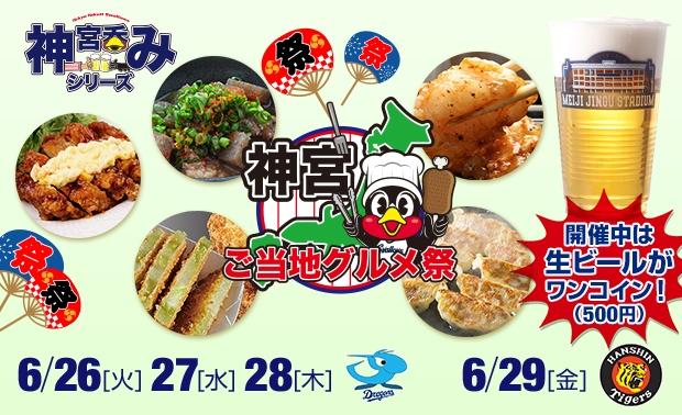 「神宮呑みシリーズ第1弾~神宮からあげ祭~」開催!