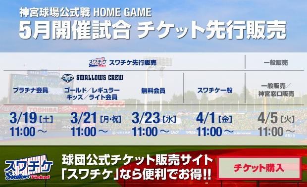 5月開催試合チケット先行販売