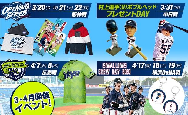3・4月開催イベント!