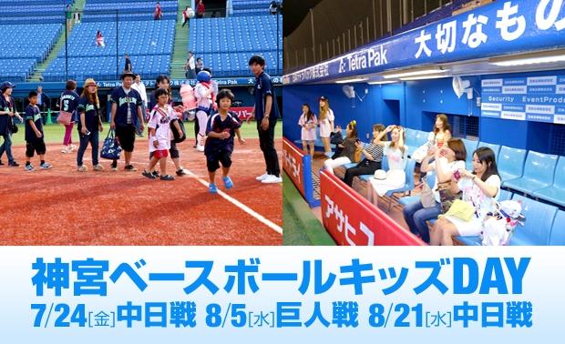 「神宮ベースボールキッズDAY」を開催します
