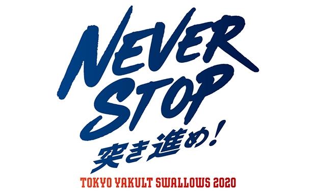 2020シーズンスローガンは「NEVER STOP 突き進め!」