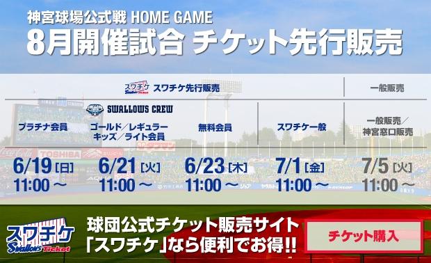 8月開催試合チケット先行販売