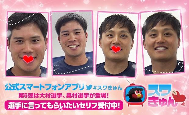 【公式アプリ・スマホサイト】動画「スワきゅん」第5回公開!