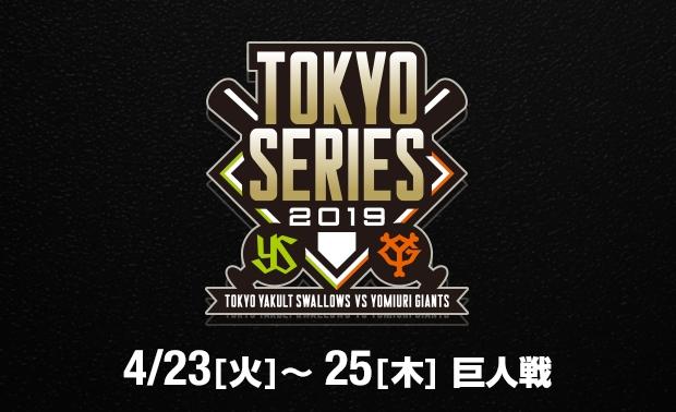 TOKYOシリーズ2019開催!