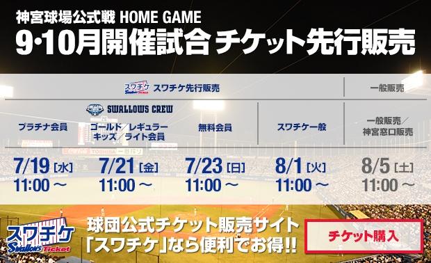 9・10月開催試合チケット先行販売