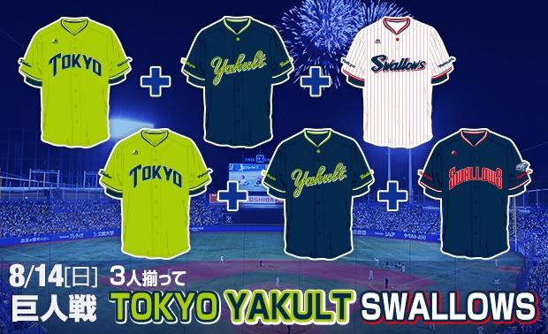 8月14日(日)巨人戦 「3人揃ってTOKYO YAKULT SWALLOWS!!!」開催!