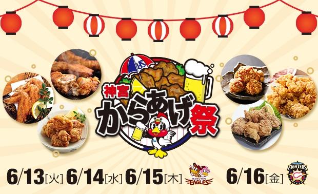 全国の有名からあげ店舗が6店舗出店!「神宮からあげ祭」を開催!