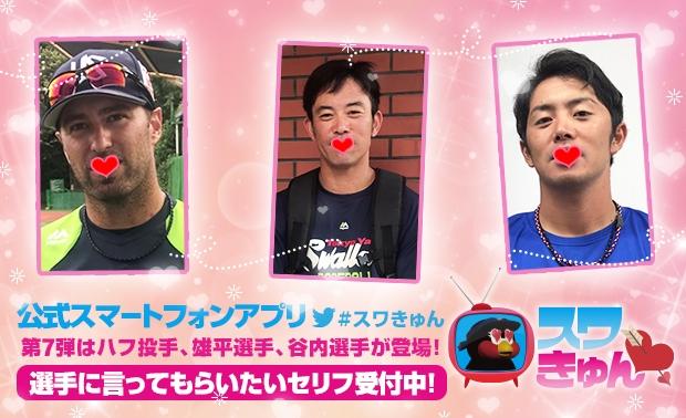 【公式アプリ・スマホサイト】動画「スワきゅん」第7回公開!