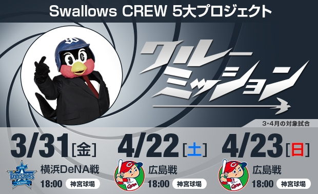Swallows CREW 5大プロジェクト「CREW MISSION」詳細決定!