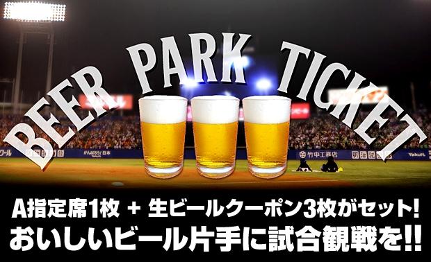 「ビアパークチケット」おいしいビール片手に試合観戦を!