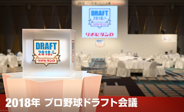 2018年 プロ野球ドラフト会議