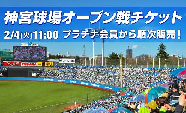 2020年オープン戦(神宮球場開催)チケット販売情報公開!