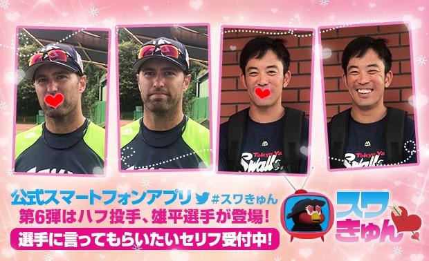 【公式アプリ・スマホサイト】動画「スワきゅん」第6回公開!