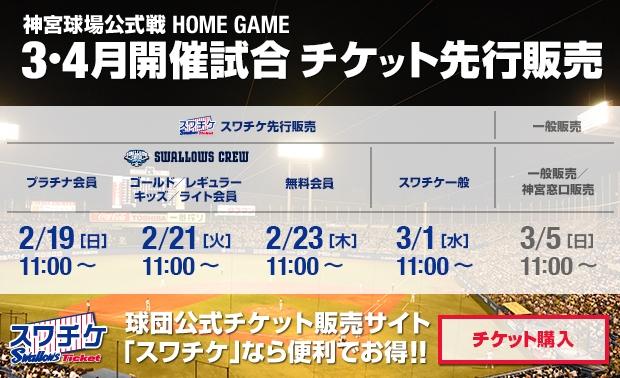 3・4月開催試合チケット先行販売