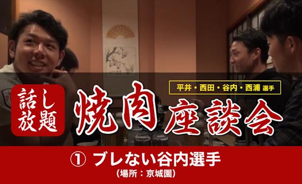 「平井・西田・谷内・西浦選手焼肉座談会」その1 公開