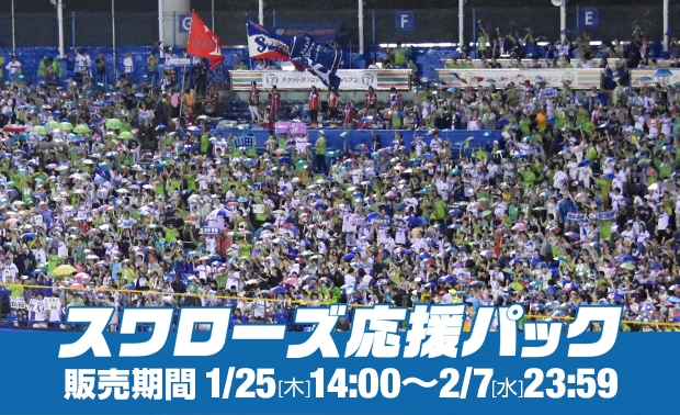 「スワローズ応援パック」1月25日(木)から販売開始!