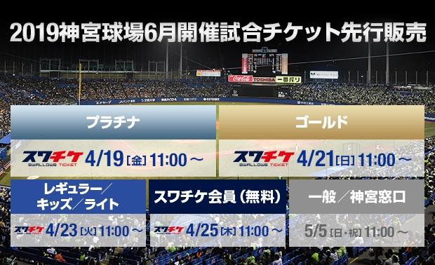 2019神宮球場6月開催試合チケット先行販売