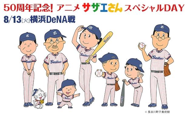「50周年記念!アニメサザエさんスペシャルDAY」第1弾公開!