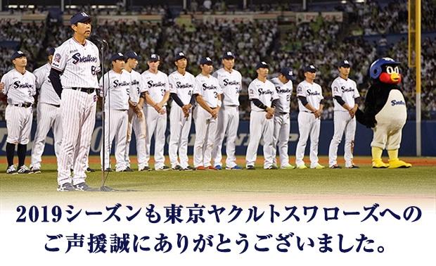 2019シーズンも東京ヤクルトスワローズへのご声援誠にありがとうございました。