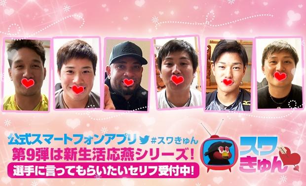 【公式アプリ・スマホサイト】動画「スワきゅん」第9回は「新生活応燕シリーズ」を公開!