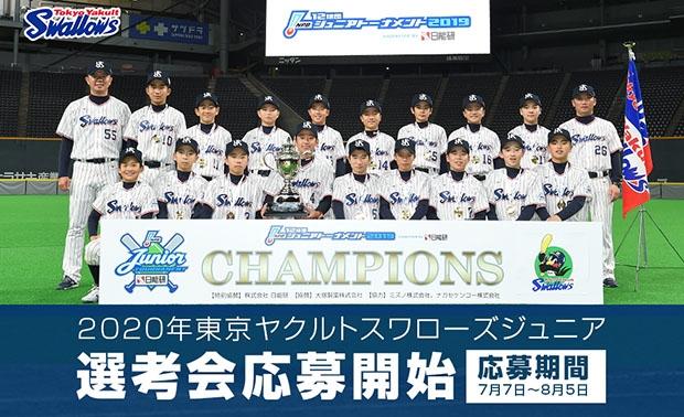 2020年東京ヤクルトスワローズジュニア 代表選手選考会応募開始