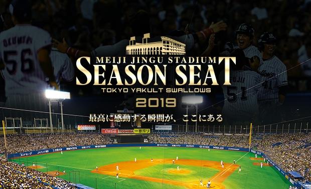2019年間シート