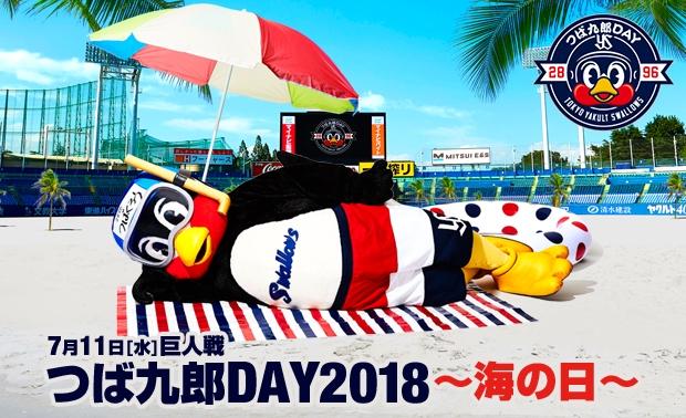 つば九郎DAY2018 ~海の日~