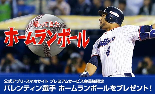 【公式アプリ・スマホサイト】バレンティン選手「帰ってきたホームランボール」プレゼント!