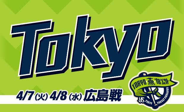 TOKYO燕プロジェクト開催!