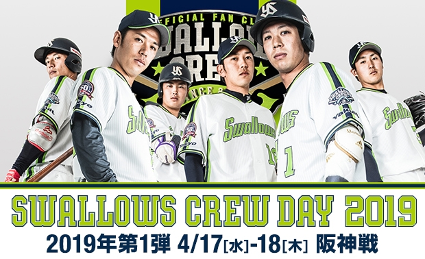 「2019 SWALLOWS CREW DAY第一弾」開催!